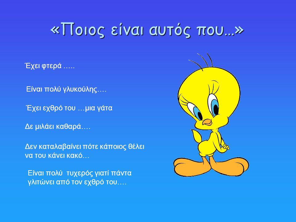 Πηγές εικόνων για τη δημιουργία παιχνιδιού Αστερίξ: http://www.tumblr.com/tagged/asterix%20the%20gaul http://www.tumblr.com/tagged/asterix%20the%20gaul Τουίτι: http://en.wikipedia.org/wiki/File:Tweety.png