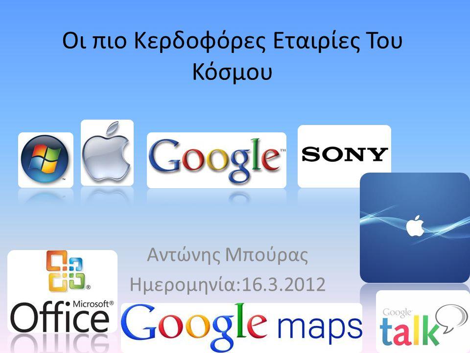 Οι πιο Κερδοφόρες Εταιρίες Του Κόσμου Αντώνης Μπούρας Ημερομηνία:16.3.2012