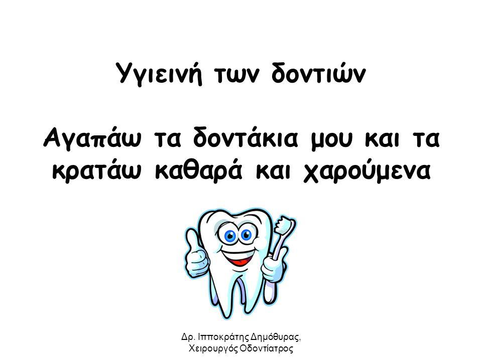 Δρ. Ιπποκράτης Δημόθυρας, Χειρουργός Οδοντίατρος Υγιεινή των δοντιών Αγαπάω τα δοντάκια μου και τα κρατάω καθαρά και χαρούμενα