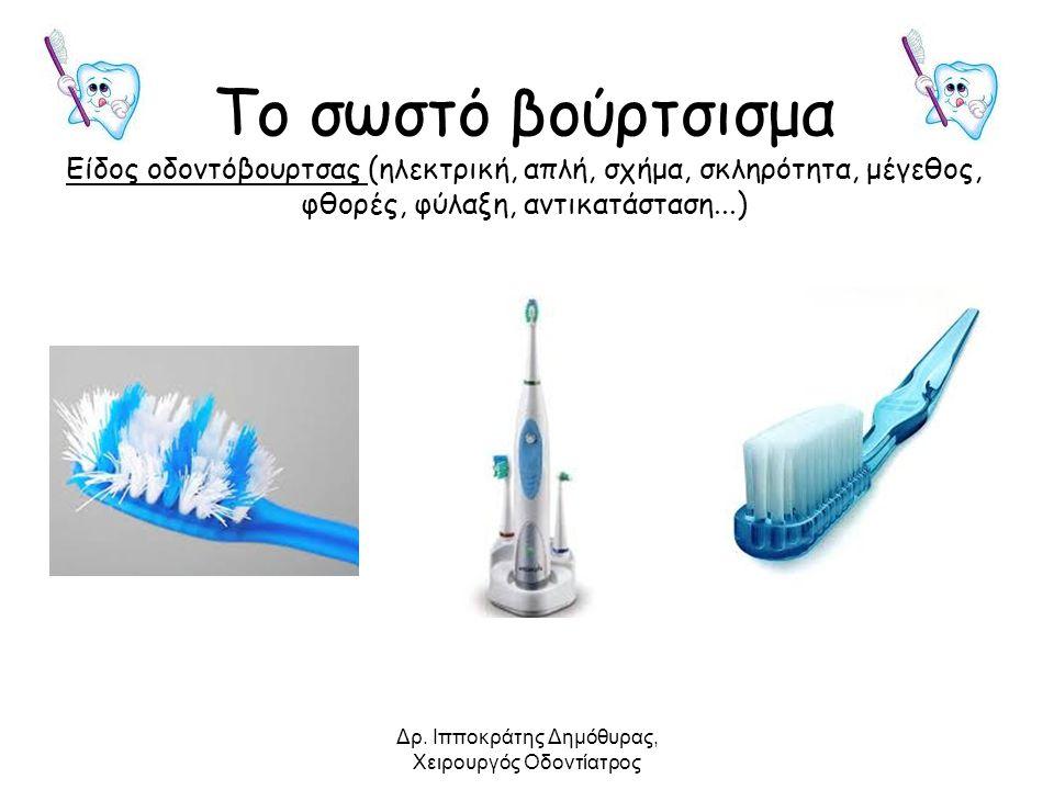 Το σωστό βούρτσισμα Είδος οδοντόβουρτσας (ηλεκτρική, απλή, σχήμα, σκληρότητα, μέγεθος, φθορές, φύλαξη, αντικατάσταση...) Δρ. Ιπποκράτης Δημόθυρας, Χει
