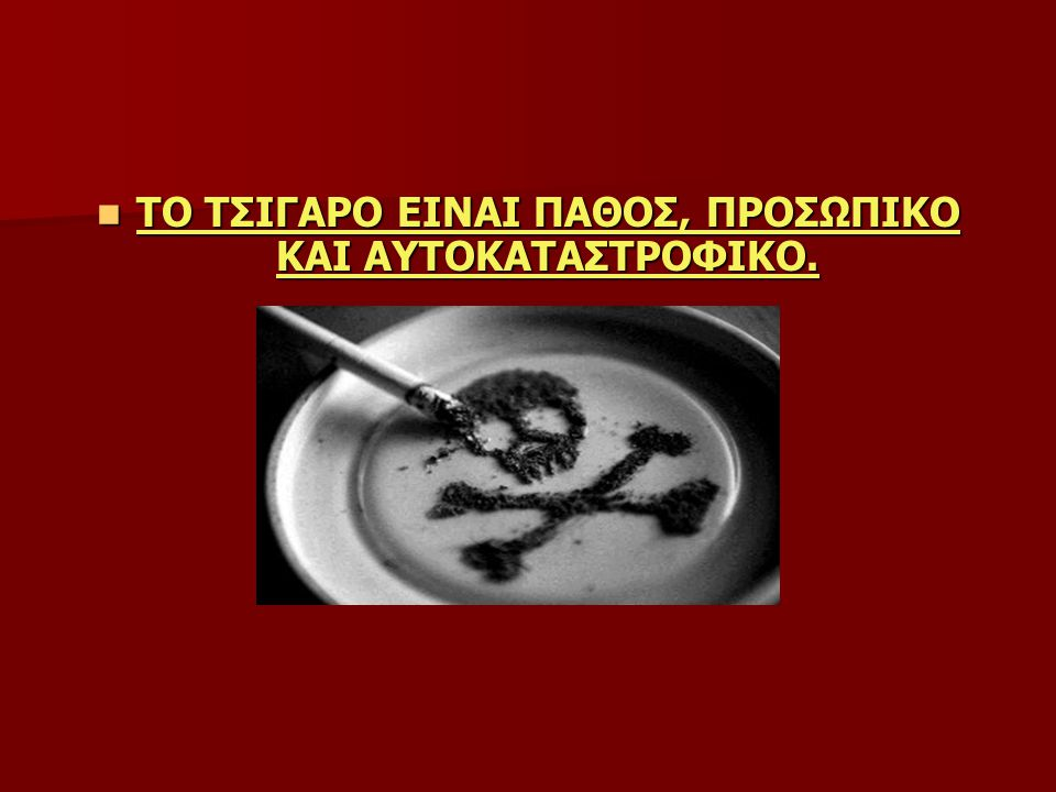 ΑΝΤΙΚΑΠΝΙΣΤΙΚΟΣ ΝΟΜΟΣ Από την 1 η Σεπτεμβρίου του 2009 το κάπνισμα απαγορεύτηκε σε κλειστούς και δημόσιους χώρους μετά από απαίτηση της Ε.Ε.
