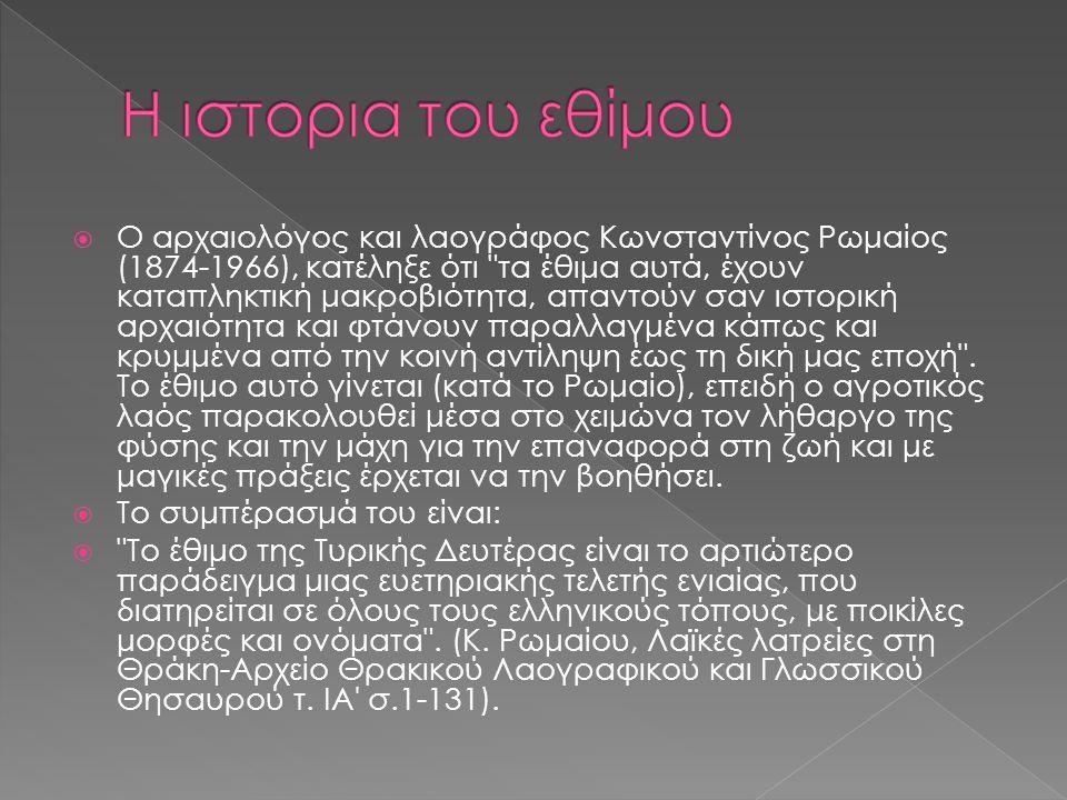 Ο Μπέης Το έθιμο του Μπέη ή Κιοπέκ Μπέη , τελείται στις περιοχές Διδυμότειχου, Ορεστιάδας και Τριγώνου, την περιόδο της Αποκριάς με διάφορες παραλλαγές.