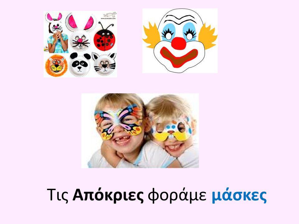 Τις Απόκριες φοράμε μάσκες