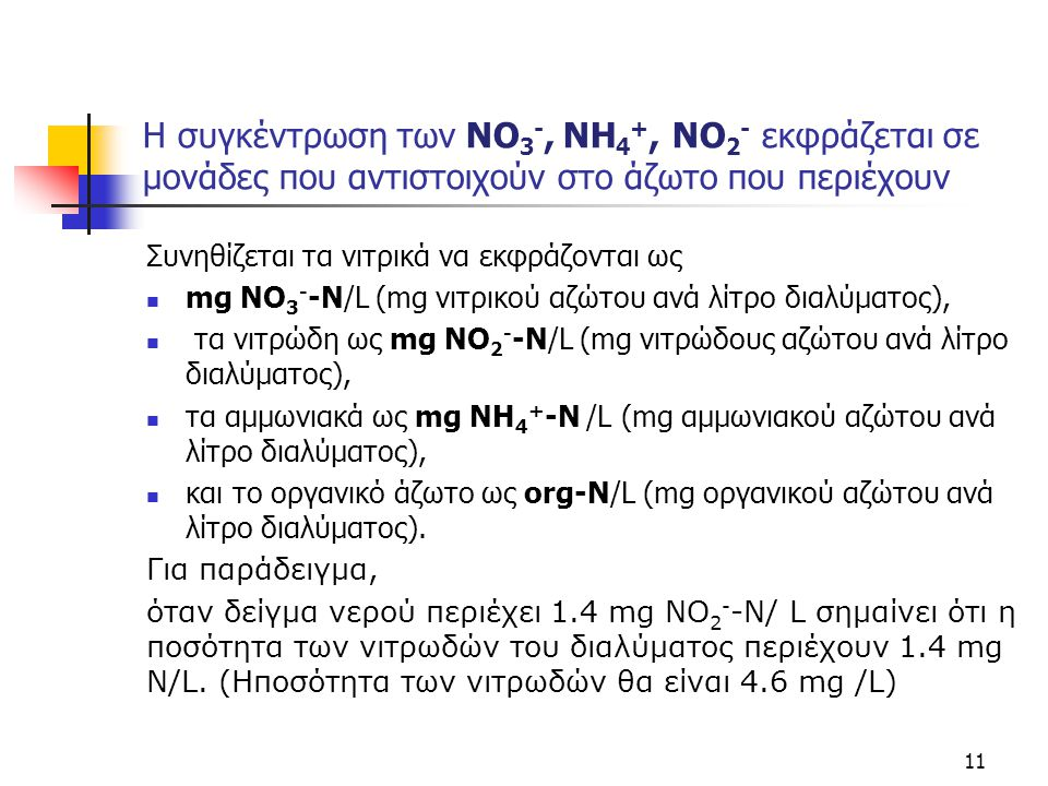 Η συγκέντρωση των NO 3 -, NΗ 4 +, NO 2 - εκφράζεται σε μονάδες που αντιστοιχούν στο άζωτο που περιέχουν Συνηθίζεται τα νιτρικά να εκφράζονται ως mg NO