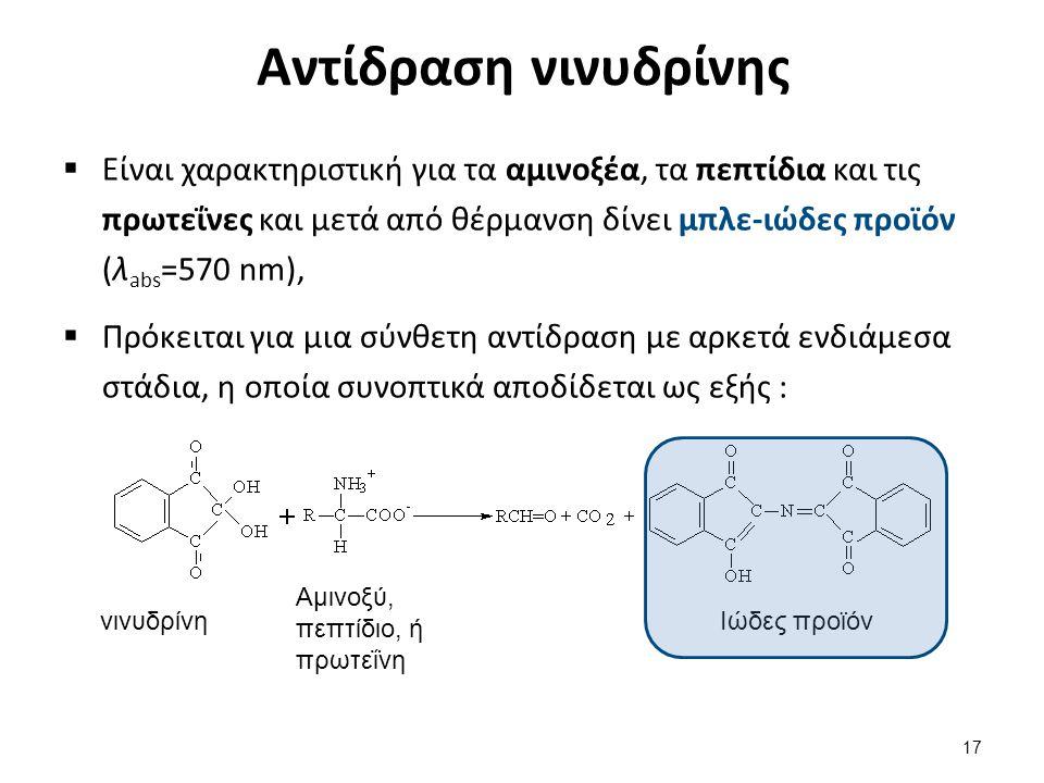 Αντίδραση νινυδρίνης  Είναι χαρακτηριστική για τα αμινοξέα, τα πεπτίδια και τις πρωτεΐνες και μετά από θέρμανση δίνει μπλε-ιώδες προϊόν (λ abs =570 n