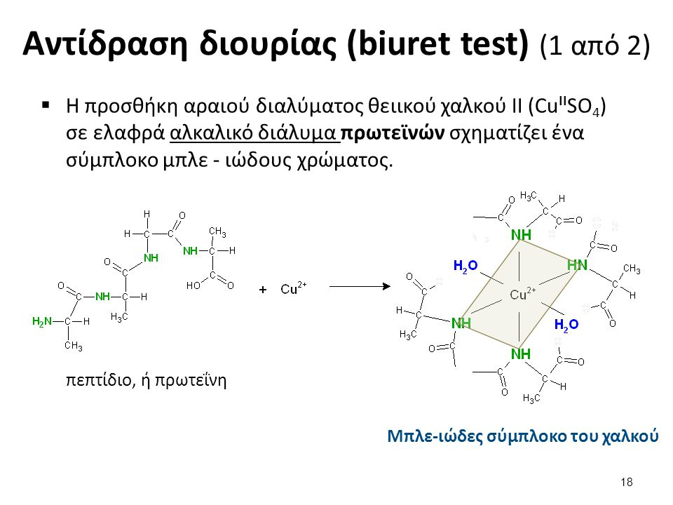 Αντίδραση διουρίας (biuret test) (1 από 2)  Η προσθήκη αραιού διαλύματος θειικού χαλκού ΙΙ (Cu ΙΙ SO 4 ) σε ελαφρά αλκαλικό διάλυμα πρωτεϊνών σχηματί