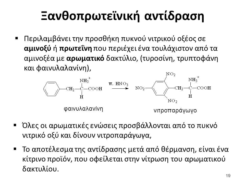 Ξανθοπρωτεϊνική αντίδραση  Περιλαμβάνει την προσθήκη πυκνού νιτρικού οξέος σε αμινοξύ ή πρωτεΐνη που περιέχει ένα τουλάχιστον από τα αμινοξέα με αρωμ