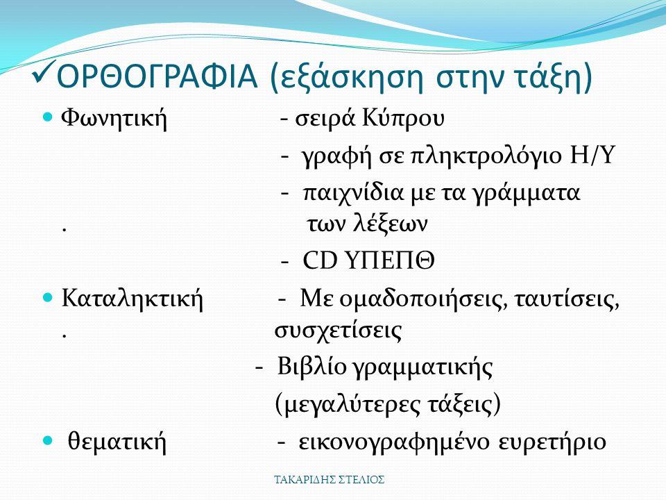 ΟΡΘΟΓΡΑΦΙΑ (εξάσκηση στην τάξη) Φωνητική - σειρά Κύπρου - γραφή σε πληκτρολόγιο Η/Υ - παιχνίδια με τα γράμματα.