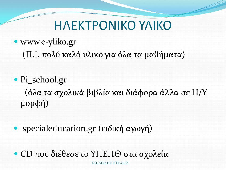 ΗΛΕΚΤΡΟΝΙΚΟ ΥΛΙΚΟ www.e-yliko.gr (Π.Ι.