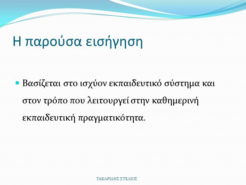 Η παρούσα εισήγηση Βασίζεται στο ισχύον εκπαιδευτικό σύστημα και στον τρόπο που λειτουργεί στην καθημερινή εκπαιδευτική πραγματικότητα.
