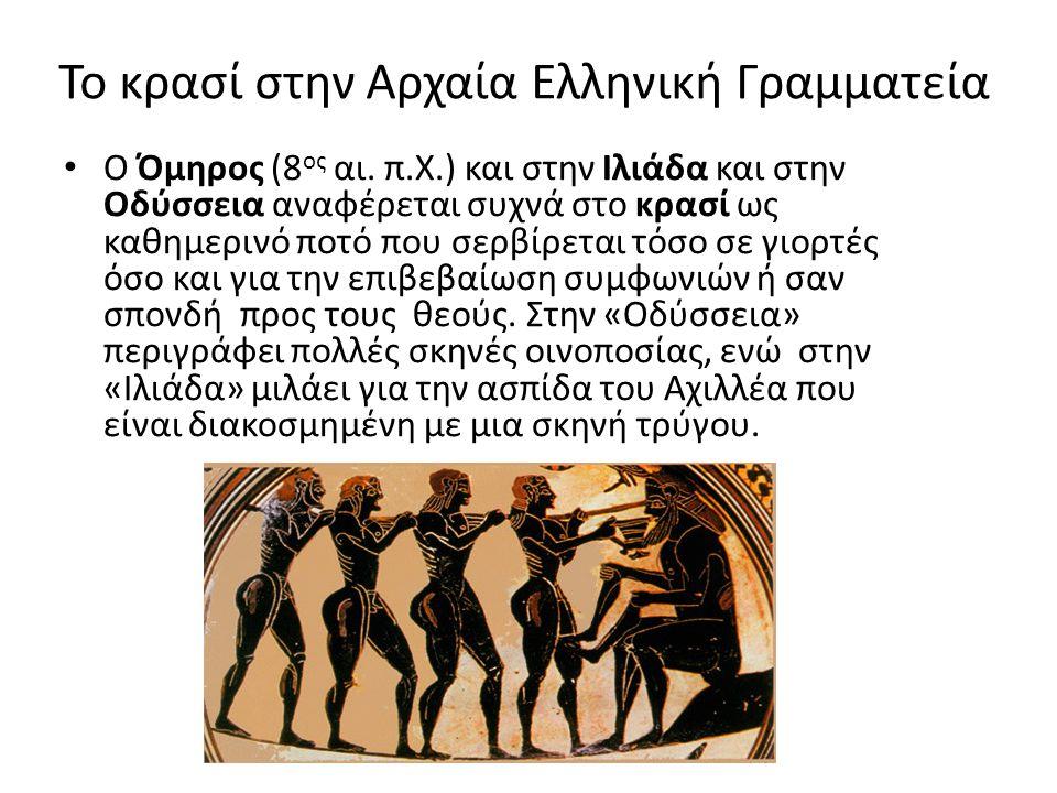 Το κρασί στην Αρχαία Ελληνική Γραμματεία Ο Όμηρος (8 ος αι. π.Χ.) και στην Ιλιάδα και στην Οδύσσεια αναφέρεται συχνά στο κρασί ως καθημερινό ποτό που