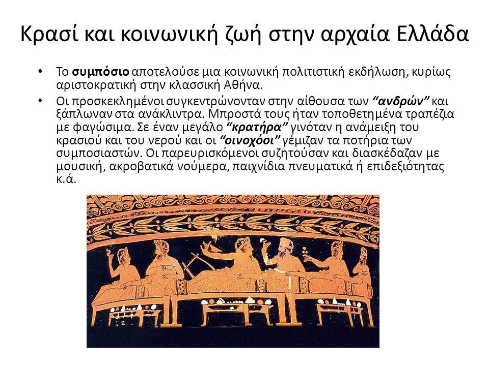 Κρασί και κοινωνική ζωή στην αρχαία Ελλάδα Το συμπόσιο αποτελούσε μια κοινωνική πολιτιστική εκδήλωση, κυρίως αριστοκρατική στην κλασσική Αθήνα. Οι προ