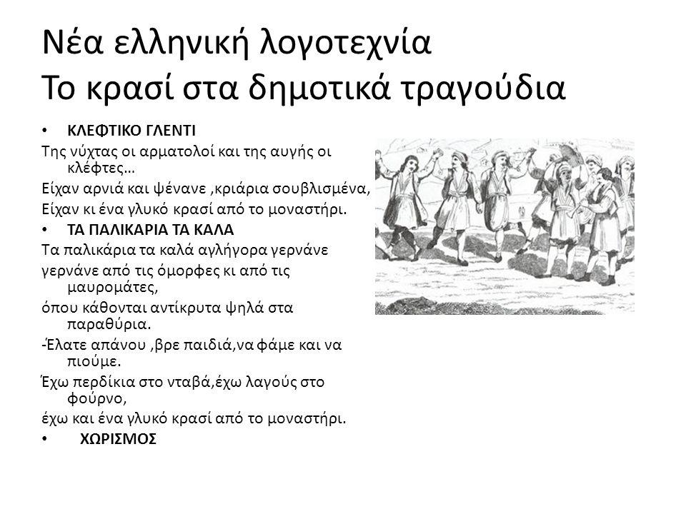 Νέα ελληνική λογοτεχνία Το κρασί στα δημοτικά τραγούδια ΚΛΕΦΤΙΚΟ ΓΛΕΝΤΙ Της νύχτας οι αρματολοί και της αυγής οι κλέφτες… Είχαν αρνιά και ψένανε,κριάρια σουβλισμένα, Είχαν κι ένα γλυκό κρασί από το μοναστήρι.