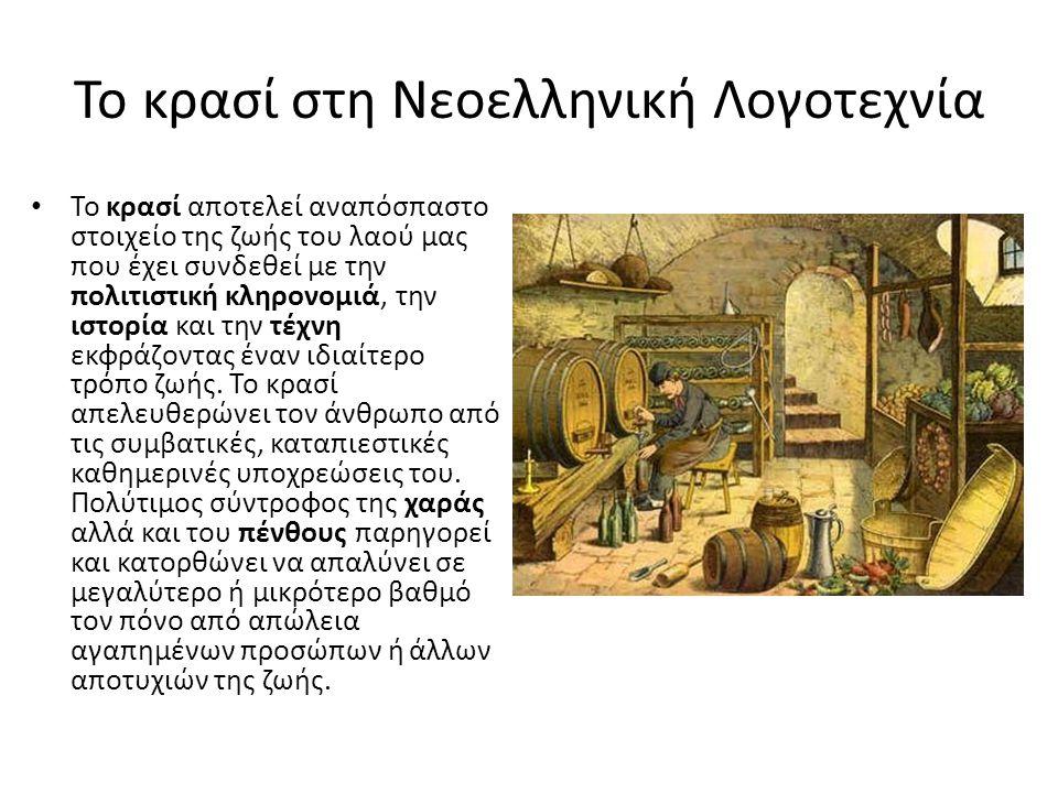 Το κρασί στη Νεοελληνική Λογοτεχνία Το κρασί αποτελεί αναπόσπαστο στοιχείο της ζωής του λαού μας που έχει συνδεθεί με την πολιτιστική κληρονομιά, την ιστορία και την τέχνη εκφράζοντας έναν ιδιαίτερο τρόπο ζωής.