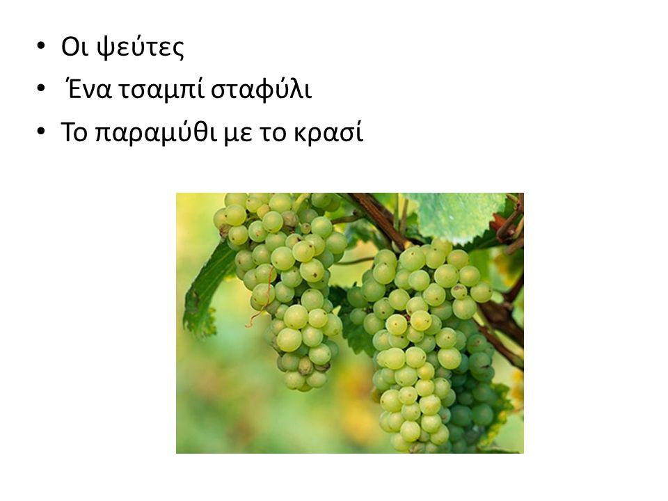 Οι ψεύτες Ένα τσαμπί σταφύλι Το παραμύθι με το κρασί