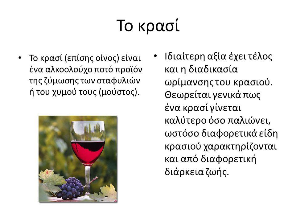 Το κρασί Το κρασί (επίσης οίνος) είναι ένα αλκοολούχο ποτό προϊόν της ζύμωσης των σταφυλιών ή του χυμού τους (μούστος). Ιδιαίτερη αξία έχει τέλος και