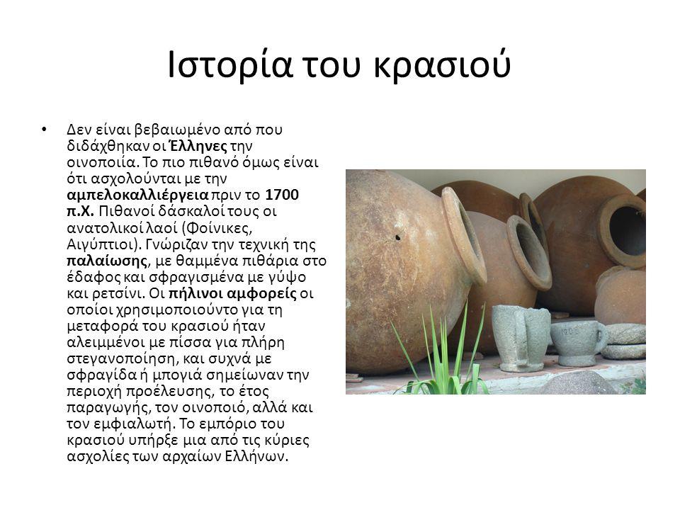 Ιστορία του κρασιού Δεν είναι βεβαιωμένο από που διδάχθηκαν οι Έλληνες την οινοποιία. Το πιο πιθανό όμως είναι ότι ασχολούνται με την αμπελοκαλλιέργει