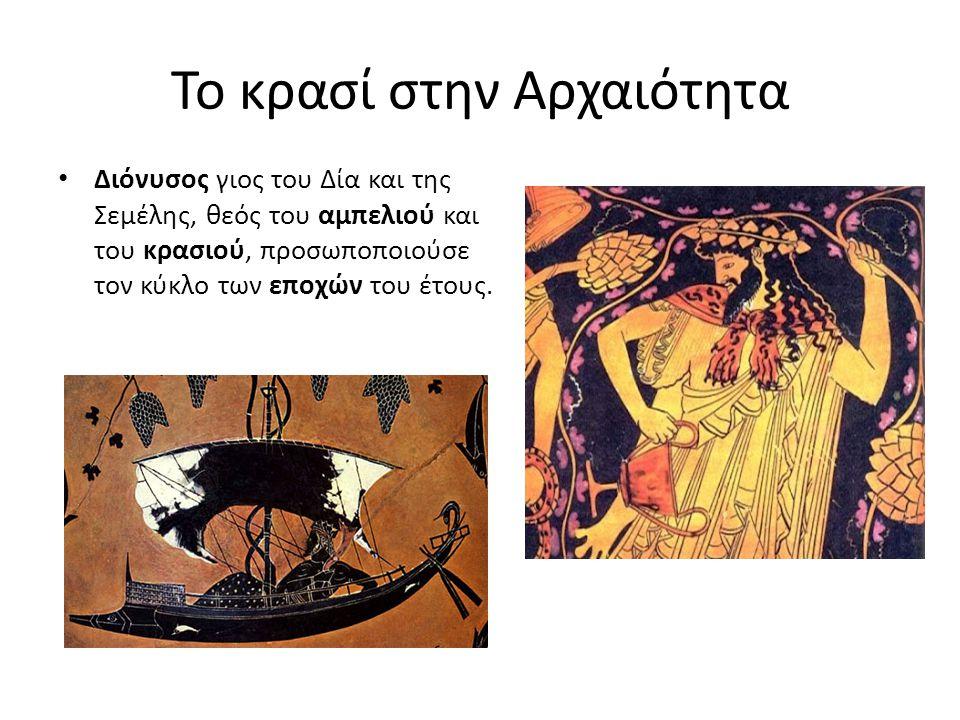 Το κρασί στην Αρχαιότητα Διόνυσος γιος του Δία και της Σεμέλης, θεός του αμπελιού και του κρασιού, προσωποποιούσε τον κύκλο των εποχών του έτους.