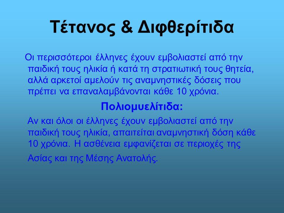 Τέτανος & Διφθερίτιδα Οι περισσότεροι έλληνες έχουν εμβολιαστεί από την παιδική τους ηλικία ή κατά τη στρατιωτική τους θητεία, αλλά αρκετοί αμελούν τι
