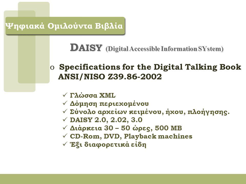 DIGITAL TALKING BOOKS - DTB o Εξέλιξη των αναλογικών ομιλούντων βιβλίων o Πολυμεσική αναπαράσταση των περιεχομένων o Ηχογράφηση ανθρώπινης φωνής o Παράκαμψη γραμμικής λειτουργίας του φυσικού μέσου o Διευκόλυνση εκπαιδευτικής διαδικασίας Ψηφιακά Ομιλούντα Βιβλία