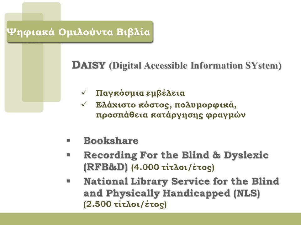 D AISY (Digital Accessible Information SYstem) Είδη DTB 1.Ήχος 2.Ήχος και δομή, πλοήγηση 3.Ήχος, δομή, πλοήγηση, μέρος κειμένου γραπτό, βοηθητικά κείμενα (π.χ.