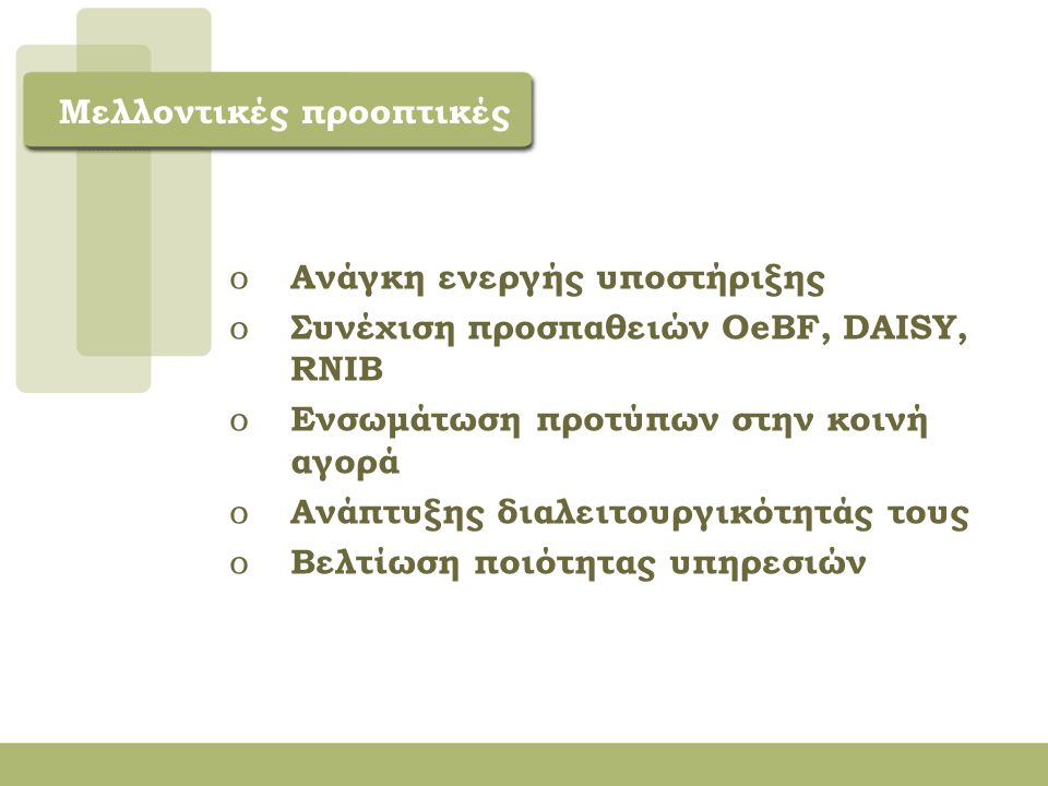 Ηλεκτρονικά Βιβλία ΑΛΛΑ ΠΡΟΣΒΑΣΙΜΑ ΠΡΟΪΟΝΤΑ oAdobe Reader (2000) (2000) oMicrosoft Reader (2001)