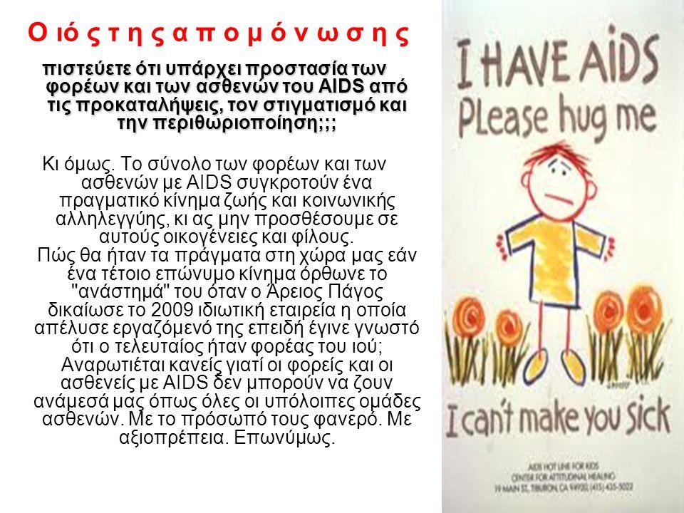 O ιό ς τ η ς α π ο μ ό ν ω σ η ς πιστεύετε ότι υπάρχει προστασία των φορέων και των ασθενών του AIDS από τις προκαταλήψεις, τον στιγματισμό και την πε