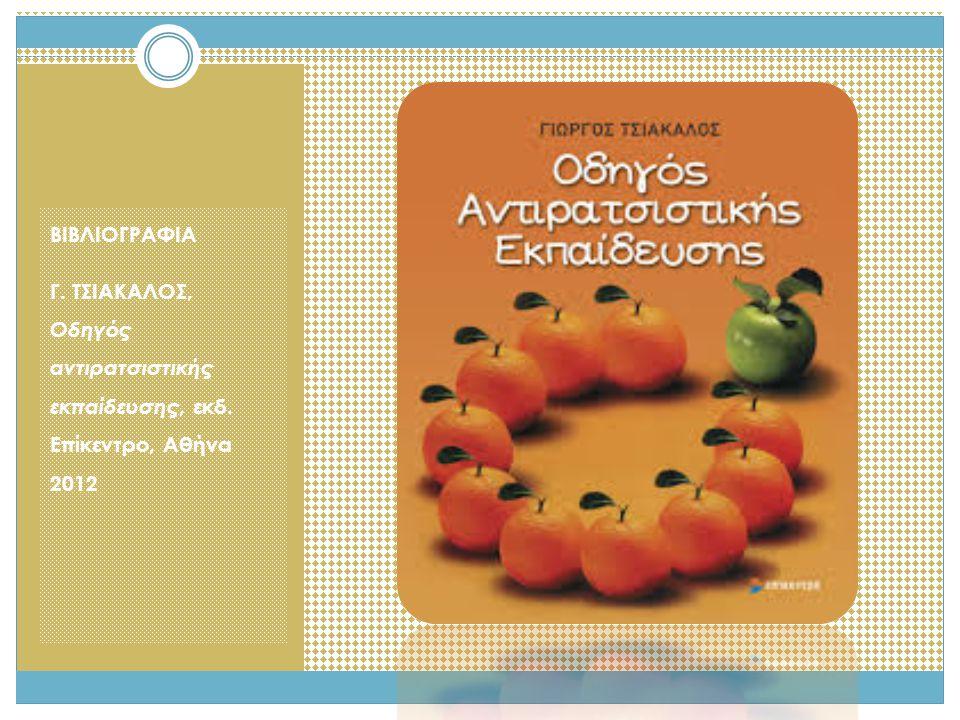 http://users.auth.gr/gtsia kal/tsiakalos_book.pdf http://users.auth.gr/gtsia kal/tsiakalos_book.pdf ΒΙΒΛΙΟΓΡΑΦΙΑ Γ.
