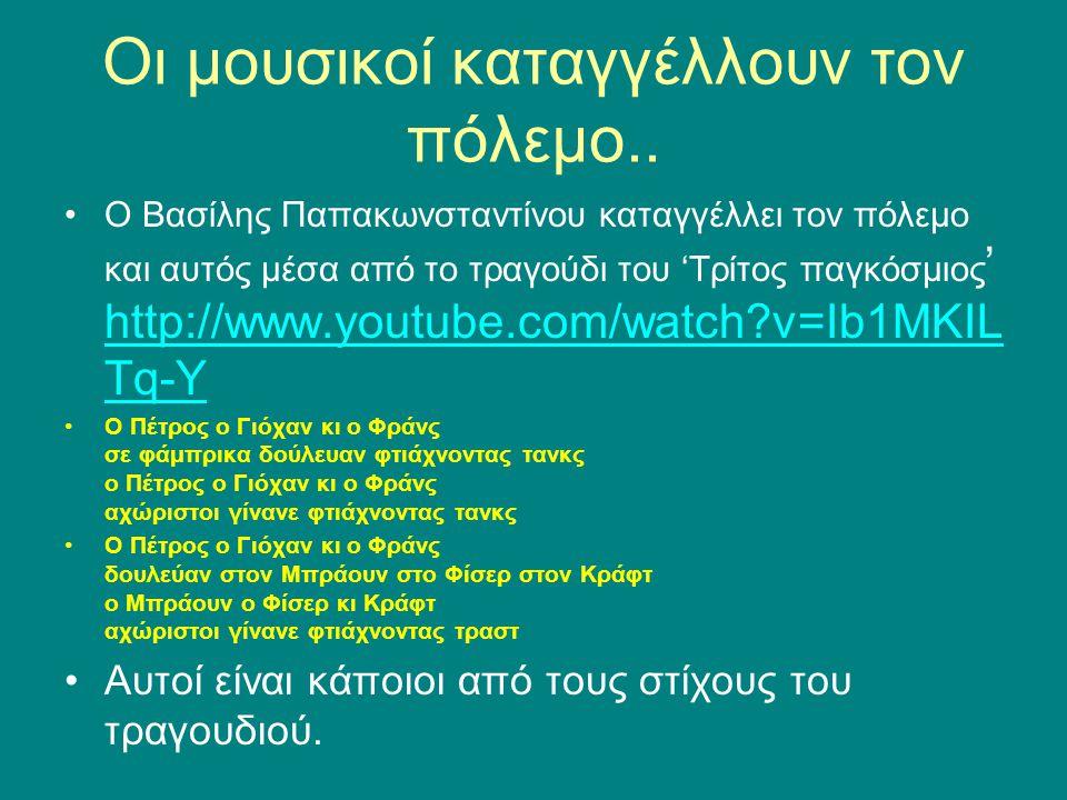Οι μουσικοί καταγγέλλουν τον πόλεμο.. Ο Βασίλης Παπακωνσταντίνου καταγγέλλει τον πόλεμο και αυτός μέσα από το τραγούδι του 'Τρίτος παγκόσμιος ' http:/