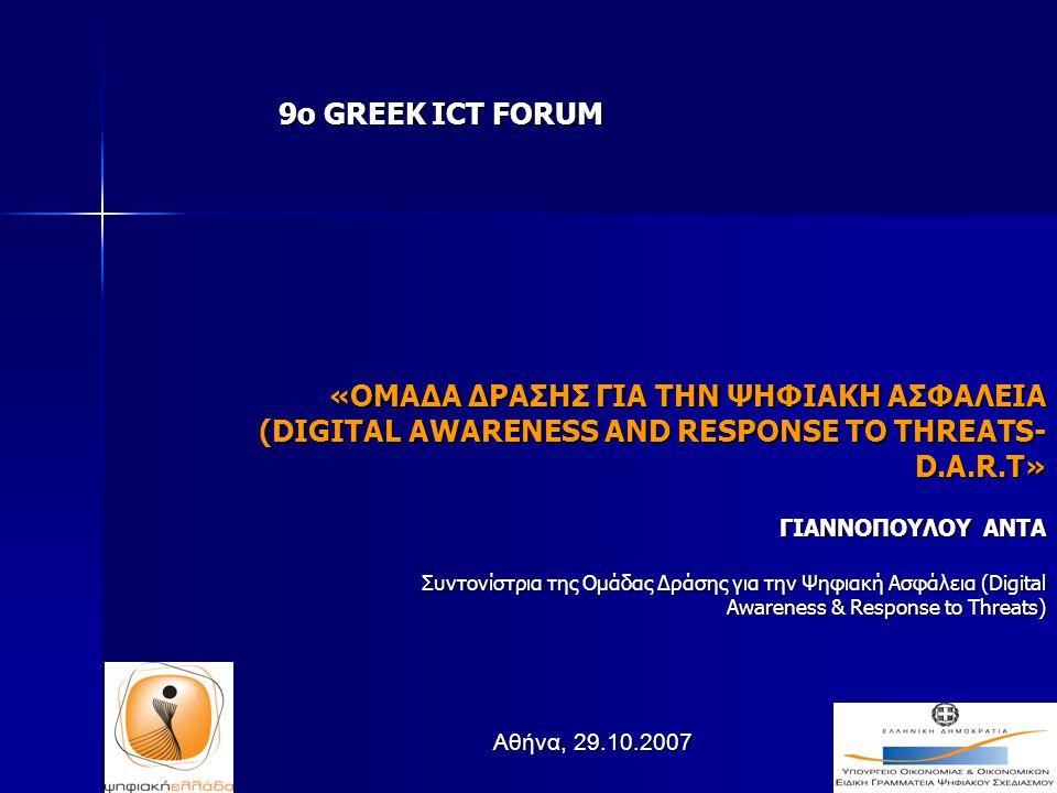 9o GREEK ICT FORUM ΓΙΑΝΝΟΠΟΥΛΟΥ ΑΝΤΑ ΓΙΑΝΝΟΠΟΥΛΟΥ ΑΝΤΑ Συντονίστρια της Ομάδας Δράσης για την Ψηφιακή Ασφάλεια (Digital Συντονίστρια της Ομάδας Δράσης