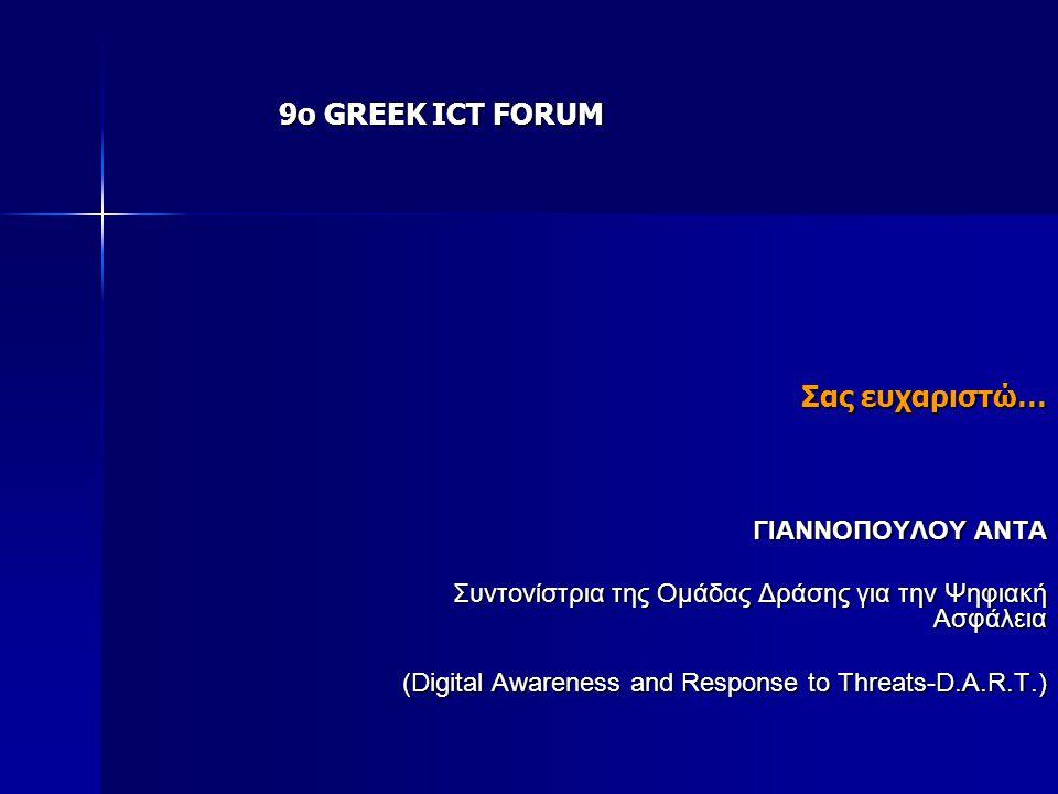 9o GREEK ICT FORUM ΓΙΑΝΝΟΠΟΥΛΟΥ ΑΝΤΑ ΓΙΑΝΝΟΠΟΥΛΟΥ ΑΝΤΑ Συντονίστρια της Ομάδας Δράσης για την Ψηφιακή Ασφάλεια Συντονίστρια της Ομάδας Δράσης για την