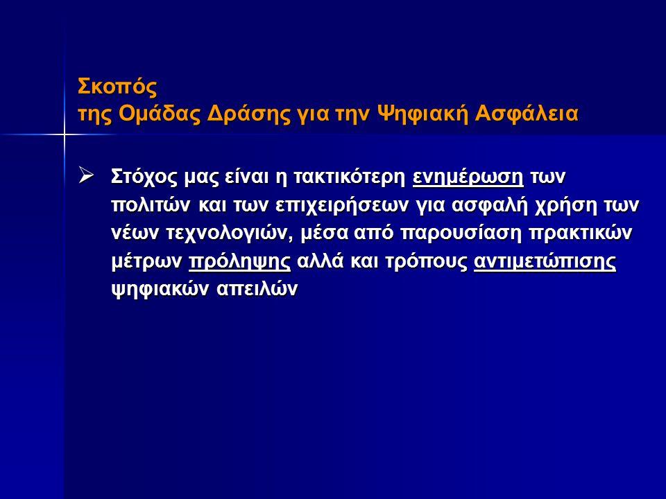 Σύσταση της Ομάδας Δράσης για την Ψηφιακή Ασφάλεια  Ειδική Γραμματεία Ψηφιακού Σχεδιασμού του Υπουργείου Οικονομίας και Οικονομικών  Τμήμα Δίωξης Ηλεκτρονικού Εγκλήματος του Υπουργείου Εσωτερικών  Εθνική Επιτροπή Τηλεπικοινωνιών και Ταχυδρομείων  Αρχή Διασφάλισης του Απορρήτου των Επικοινωνιών  Ένωση Ελλήνων Χρηστών Ίντερνετ