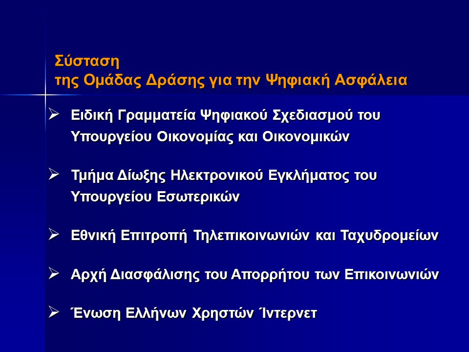 Συνεργαζόμενοι Φορείς  Ένωση Ελληνικών Τραπεζών  Ελληνικό όργανο αυτορρύθμισης περιεχομένου του internet (SafeNet)  Ελληνικός Κόμβος Ασφαλούς Διαδικτύου (SaferInternet)  Γενική Γραμματεία Καταναλωτή  Χαμόγελο του Παιδιού