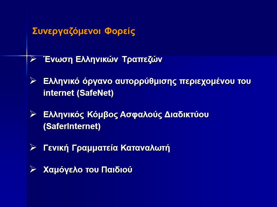 Συνεργαζόμενοι Φορείς  Ένωση Ελληνικών Τραπεζών  Ελληνικό όργανο αυτορρύθμισης περιεχομένου του internet (SafeNet)  Ελληνικός Κόμβος Ασφαλούς Διαδι