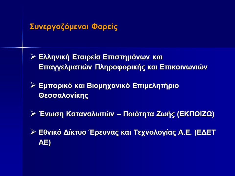 Συνεργαζόμενοι Φορείς  Ελληνική Εταιρεία Επιστημόνων και Επαγγελματιών Πληροφορικής και Επικοινωνιών  Εμπορικό και Βιομηχανικό Επιμελητήριο Θεσσαλον