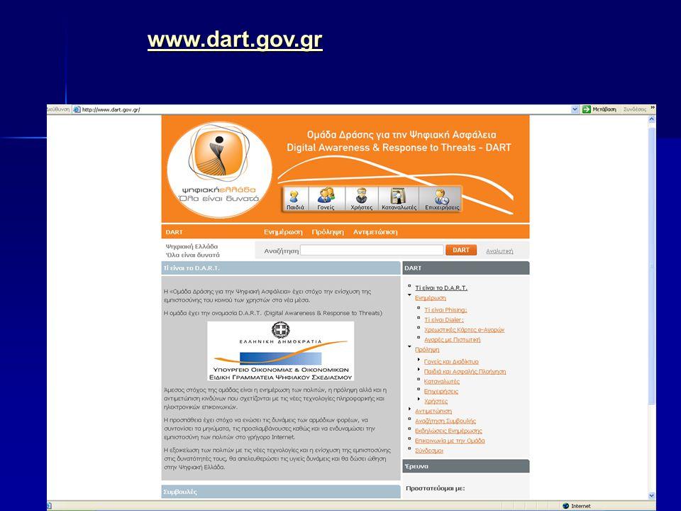 Επόμενες Ενέργειες  «Χρηστικός Οδηγός για την Ασφαλή Πλοήγηση στο Διαδίκτυο» σε cd rom  Θεματικές Ημερίδες ενημέρωσης και επικοινωνίας σε όλη την Ελλάδα
