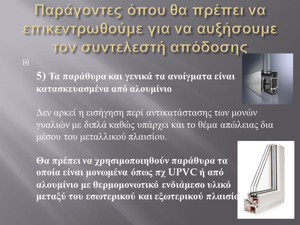  5) Τα παράθυρα και γενικά τα ανοίγματα είναι κατασκευασμένα από αλουμίνιο Δεν αρκεί η εισήγηση περί αντικατάστασης των μονών γυαλιών με διπλά καθώς