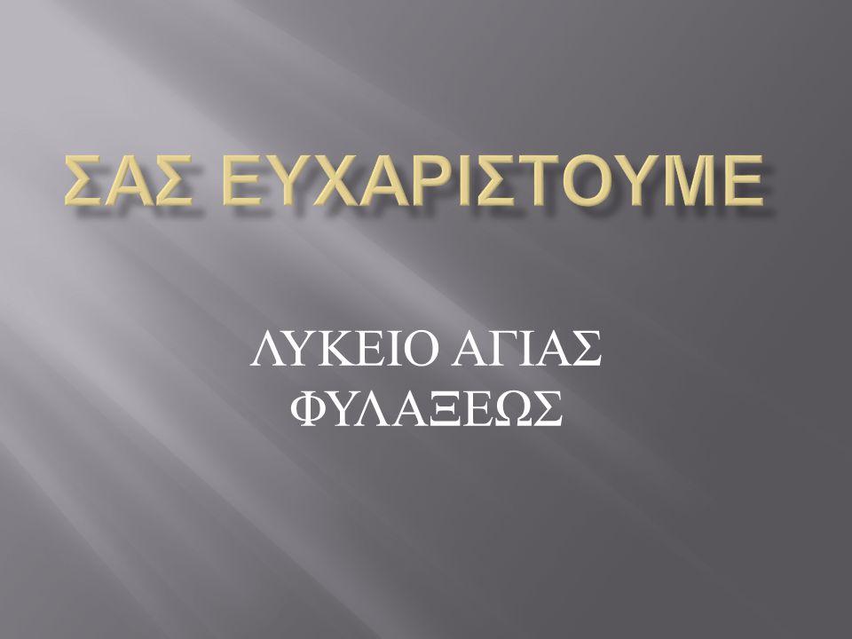 ΛΥΚΕΙΟ ΑΓΙΑΣ ΦΥΛΑΞΕΩΣ