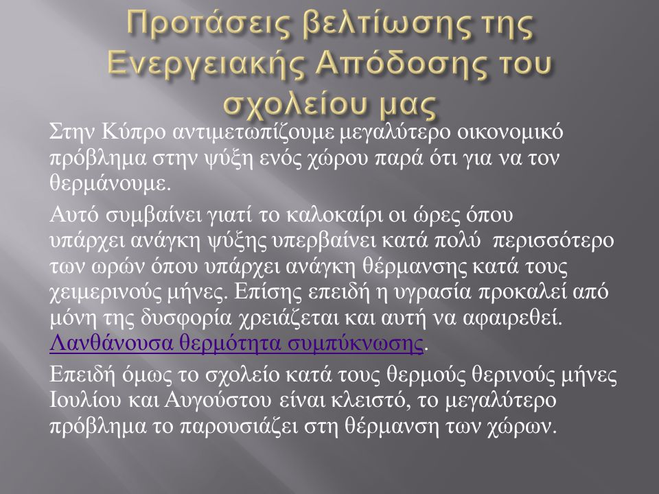 Στην Κύπρο αντιμετωπίζουμε μεγαλύτερο οικονομικό πρόβλημα στην ψύξη ενός χώρου παρά ότι για να τον θερμάνουμε. Αυτό συμβαίνει γιατί το καλοκαίρι οι ώρ