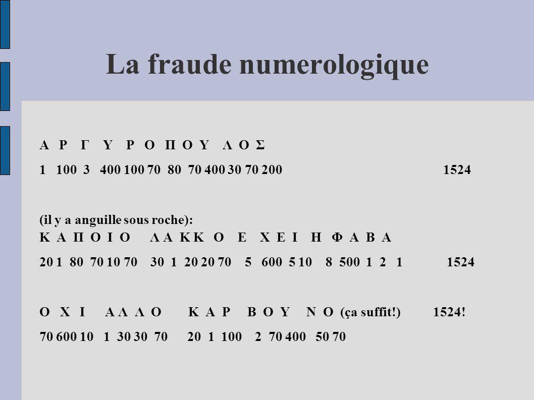 La fraude numerologique Α Ρ Γ Υ Ρ Ο Π Ο Υ Λ Ο Σ 1 100 3 400 100 70 80 70 400 30 70 200 1524 (il y a anguille sous roche): Κ Α Π Ο Ι Ο Λ Α Κ Κ Ο Ε Χ Ε