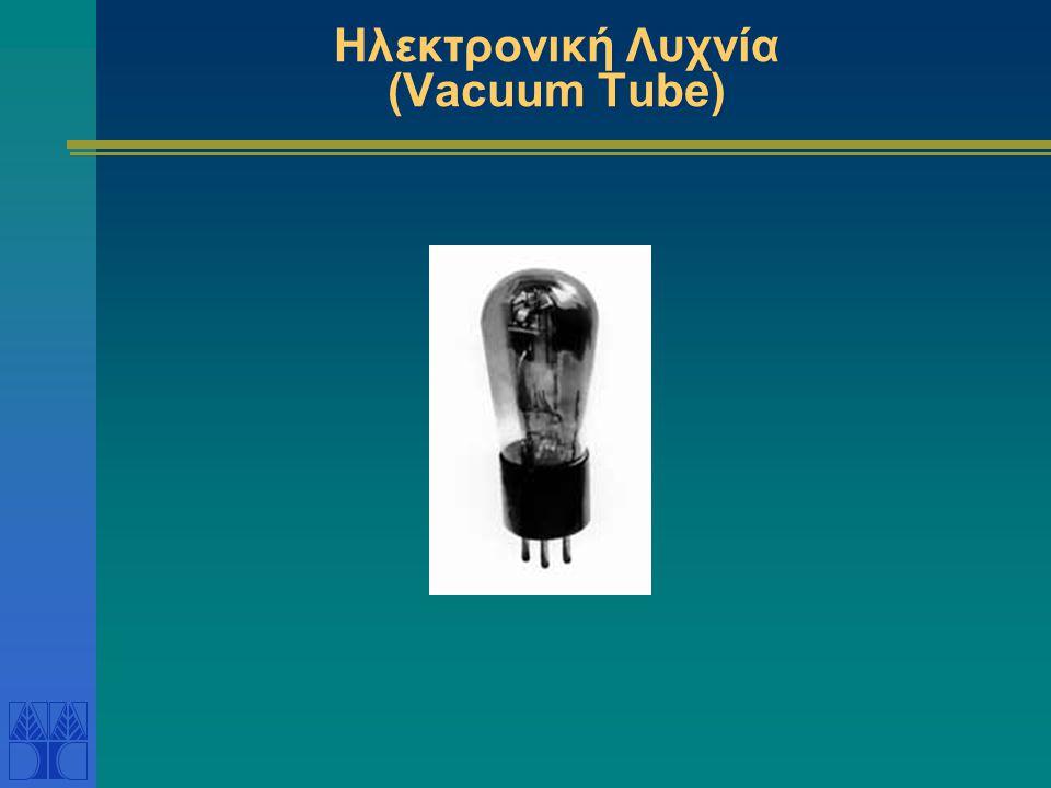 Ηλεκτρονική Λυχνία (Vacuum Tube)