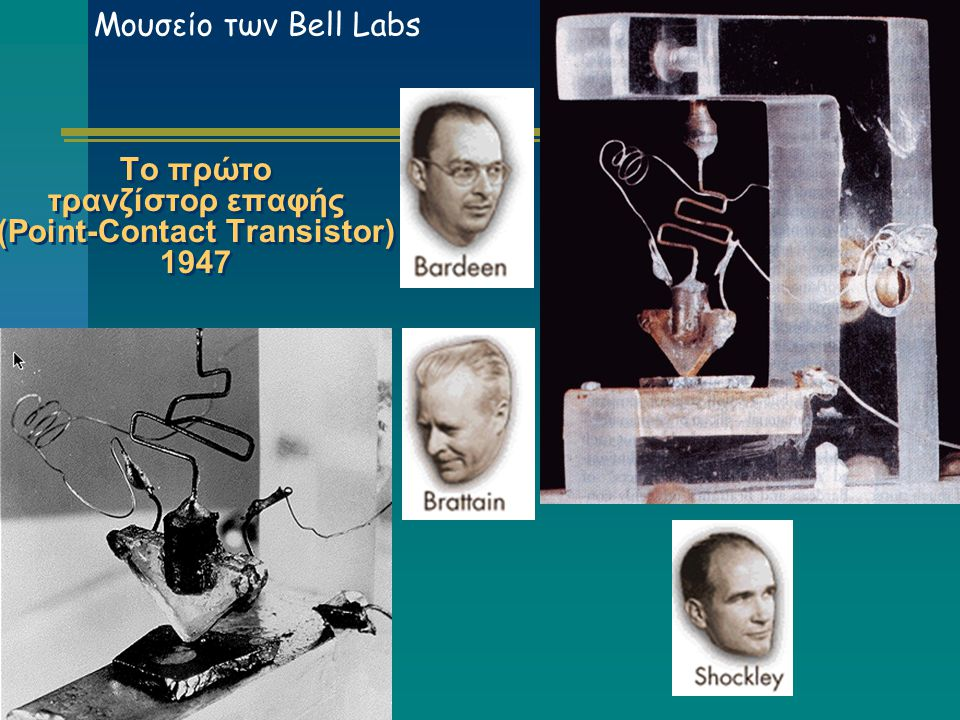 Το πρώτο τρανζίστορ επαφής (Point-Contact Transistor) 1947 Μουσείο των Bell Labs