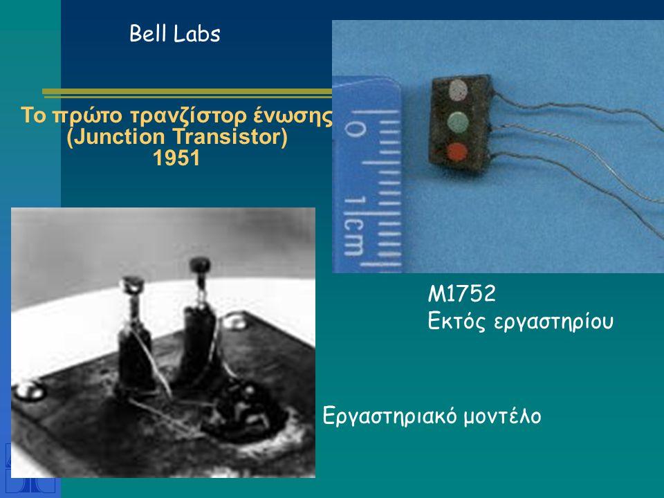 Το πρώτο τρανζίστορ ένωσης (Junction Transistor) 1951 Bell Labs Εργαστηριακό μοντέλο M1752 Εκτός εργαστηρίου