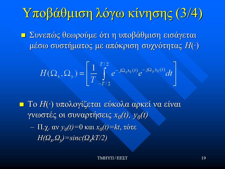 ΤΜΗΥΠ / ΕΕΣΤ19 Υποβάθμιση λόγω κίνησης (3/4) Το Η(·) υπολογίζεται εύκολα αρκεί να είναι γνωστές οι συναρτήσεις x 0 (t), y 0 (t) –Π.χ.