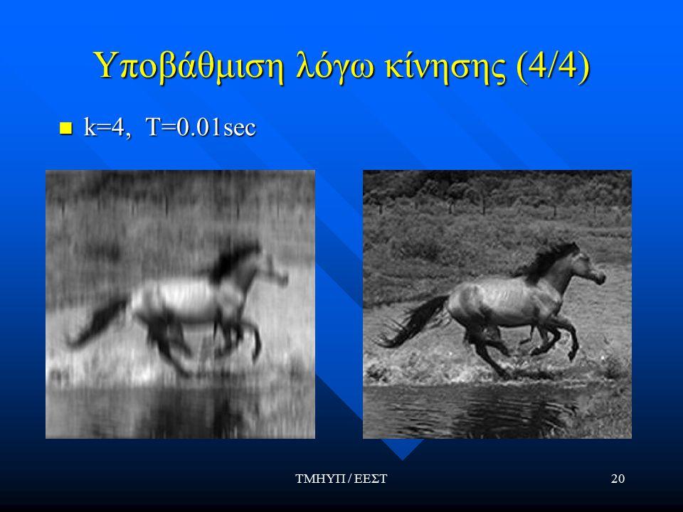 ΤΜΗΥΠ / ΕΕΣΤ20 Υποβάθμιση λόγω κίνησης (4/4) k=4, Τ=0.01sec
