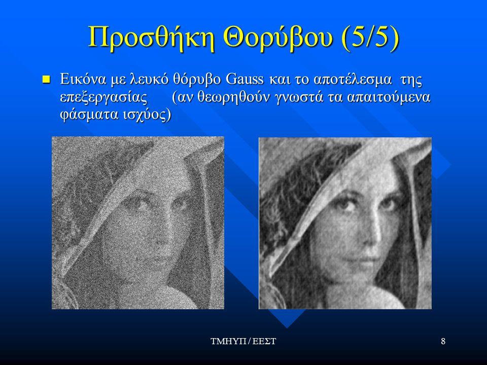 ΤΜΗΥΠ / ΕΕΣΤ8 Προσθήκη Θορύβου (5/5) Εικόνα με λευκό θόρυβο Gauss και το αποτέλεσμα της επεξεργασίας (αν θεωρηθούν γνωστά τα απαιτούμενα φάσματα ισχύος)