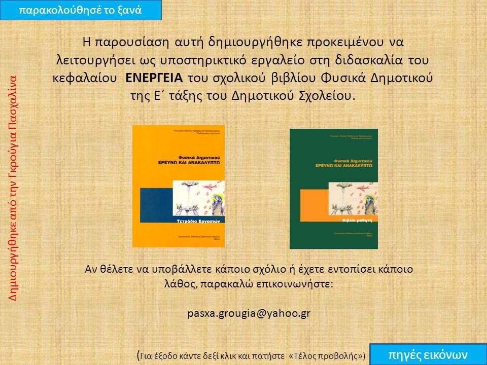 ΣΥΜΠΕΡΑΣΜΑ Σε κάθε ενεργειακή μετατροπή ένα μέρος της ενέργειας μετατρέπεται σε θερμότητα, δηλαδή υποβαθμίζεται. Δημιουργήθηκε από την Πασχαλίνα Γκρού