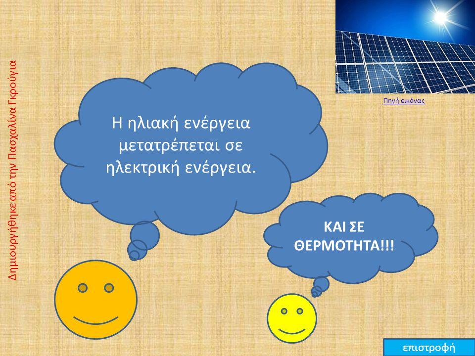 Η φωτεινή ενέργεια του ήλιου μετατρέπεται σε χημική ενέργεια των φυτών. Δημιουργήθηκε από την Πασχαλίνα Γκρούγια επιστροφή ΚΑΙ ΣΕ ΘΕΡΜΟΤΗΤΑ!!! Πηγή ει