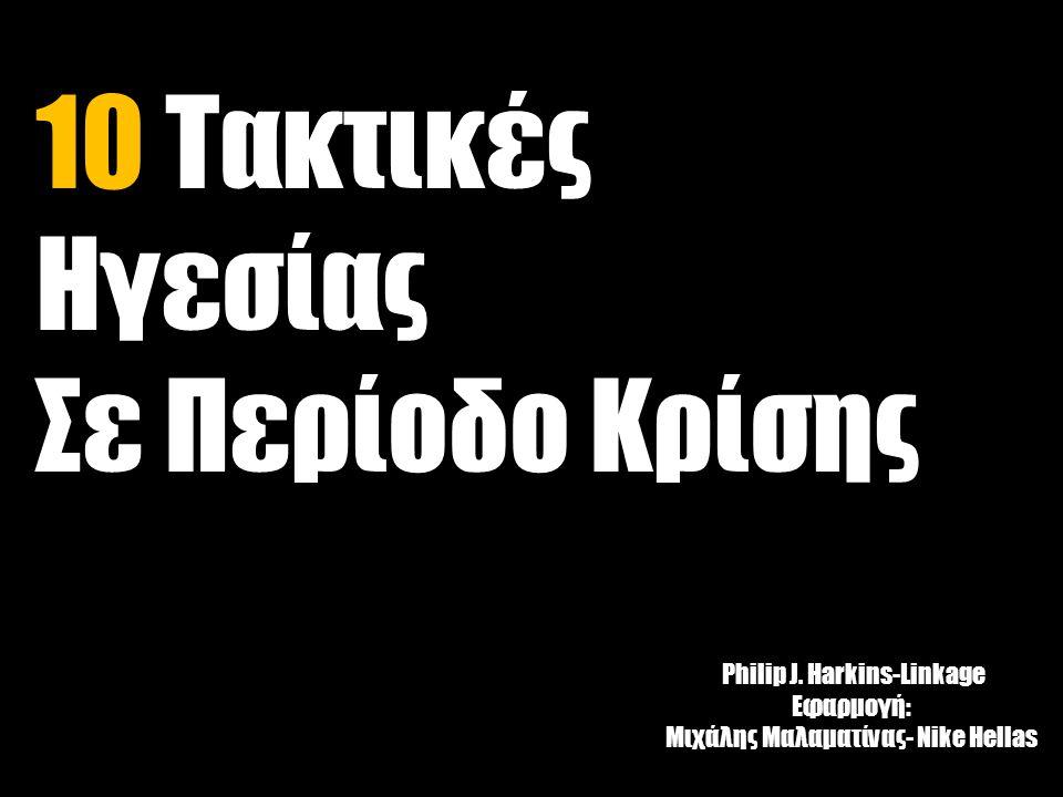 Philip J. Harkins-Linkage Εφαρμογή: Μιχάλης Μαλαματίνας- Nike Hellas 10 Τακτικές Ηγεσίας Σε Περίοδο Κρίσης