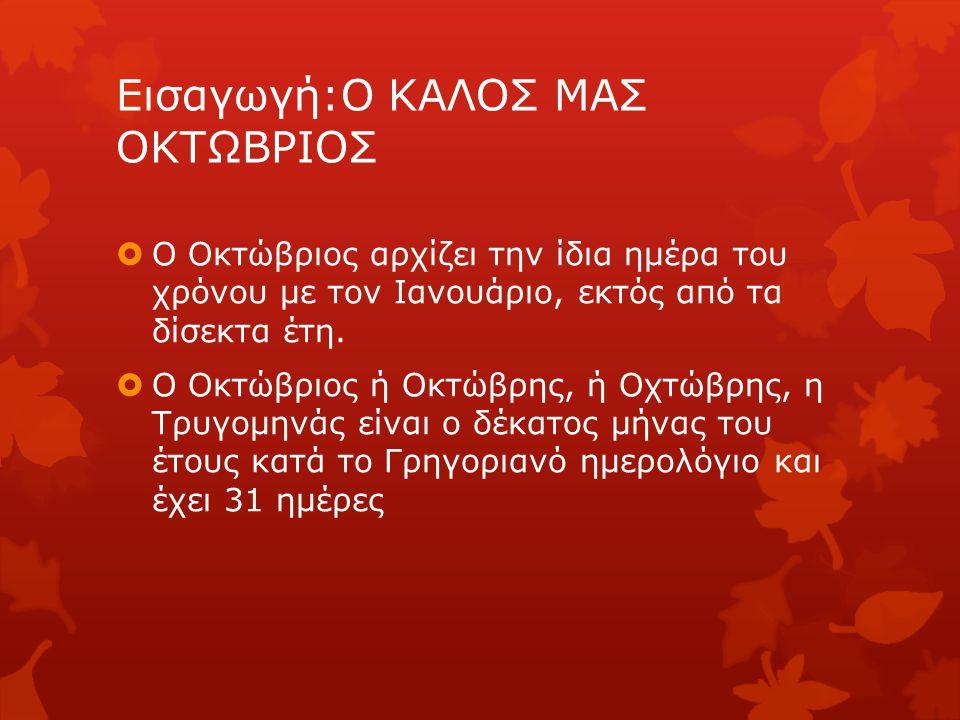 Εισαγωγή:Ο ΚΑΛΟΣ ΜΑΣ ΟΚΤΩΒΡΙΟΣ  O Οκτώβριος αρχίζει την ίδια ημέρα του χρόνου με τον Ιανουάριο, εκτός από τα δίσεκτα έτη.